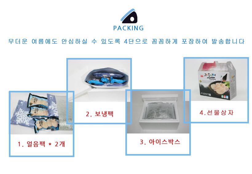패킹(선물용)포장(선물용포함) 복사.jpg